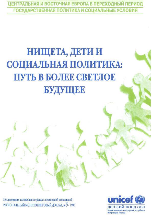 Poverty, Children and Policy: Responses for a brighter future (Russian version)