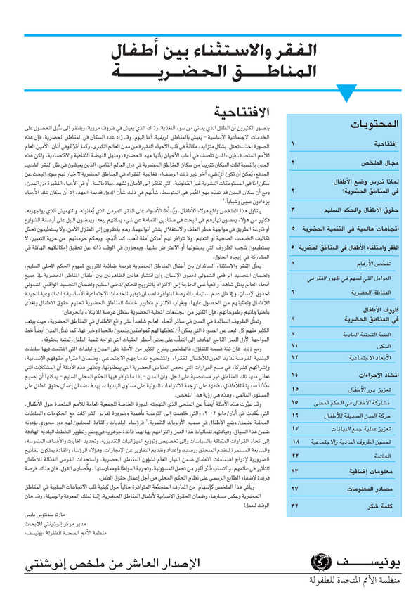Poverty and Exclusion among Urban Children - Arabic version