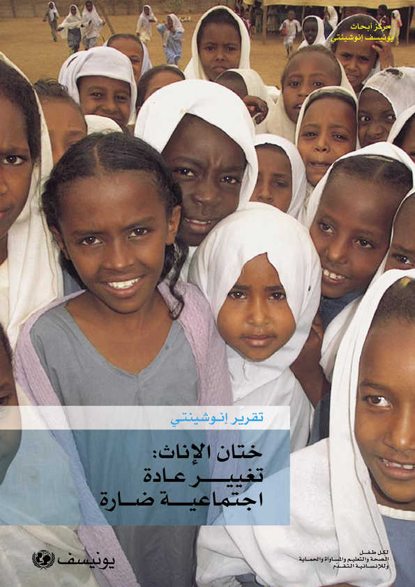 Changing a Harmful Social Convention: Female Genital Mutilation/Cutting (Arabic version)