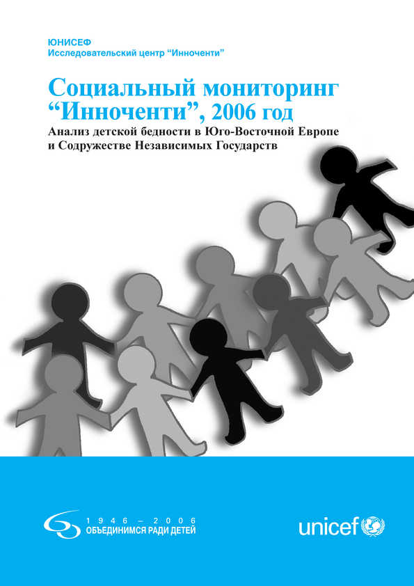 Innocenti Social Monitor 2006: Understanding Child Poverty in South-Eastern Europe and the Commonwealth of Independent States (Russian Version)
