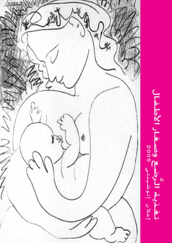 Innocenti Declaration 2005 on Infant and Young Child Feeding (Arabic version)
