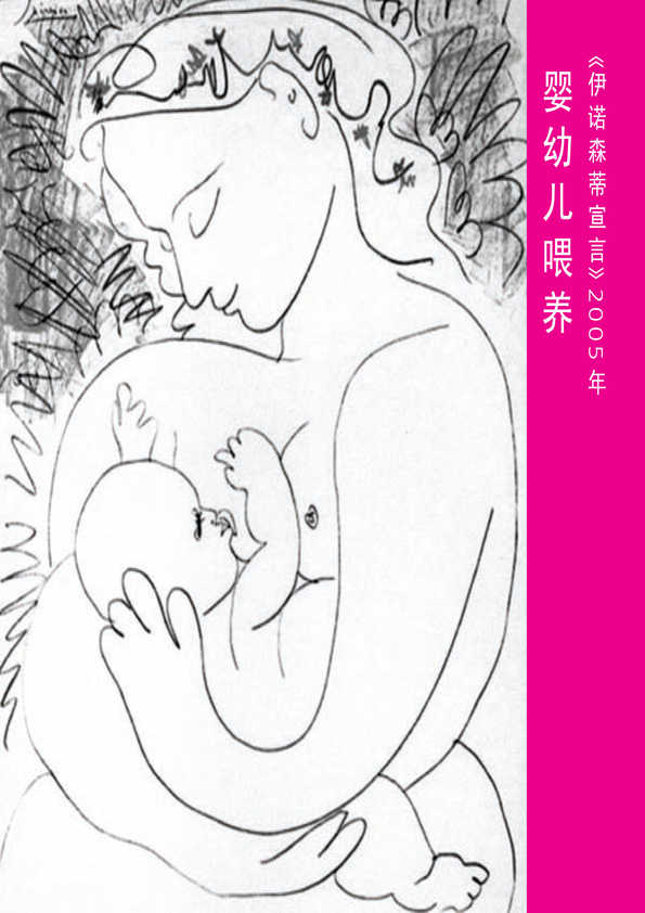 Innocenti Declaration 2005 on Infant and Young Child Feeding (Chinese version)