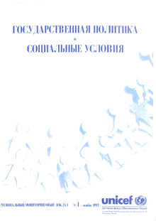 Public Policy and Social Conditions (Russian version)