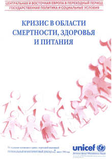 Crisis in Mortality, Health and Nutrition (Russian version)