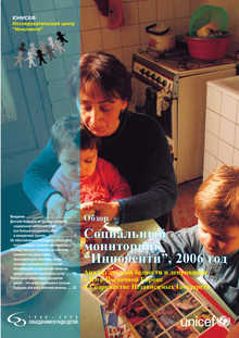 Innocenti Social Monitor 2006: Understanding child poverty in South-Eastern Europe and the Commonwealth of Independent States. Overview