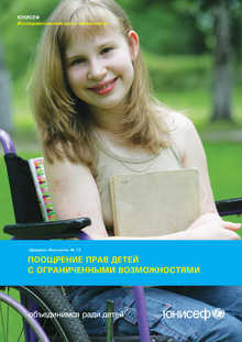 Promoting the Rights of Children with Disabilities (Russian version)