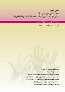 Platform for Action. Towards the abandonment of Female Genital Mutilation/Cutting (FGM/C) (Arabic)