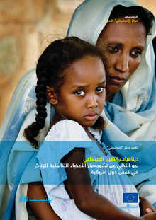 The Dynamics of Social Change: Towards the abandonment of FGM/C in five African countries (Arabic version)