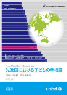 Child Well-being in Rich Countries: Comparing Japan (Japanese version)